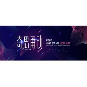 "Grand Prize, 2020 ""Qi Si Yong Dong"" China (Ningbo) Maker Competition"